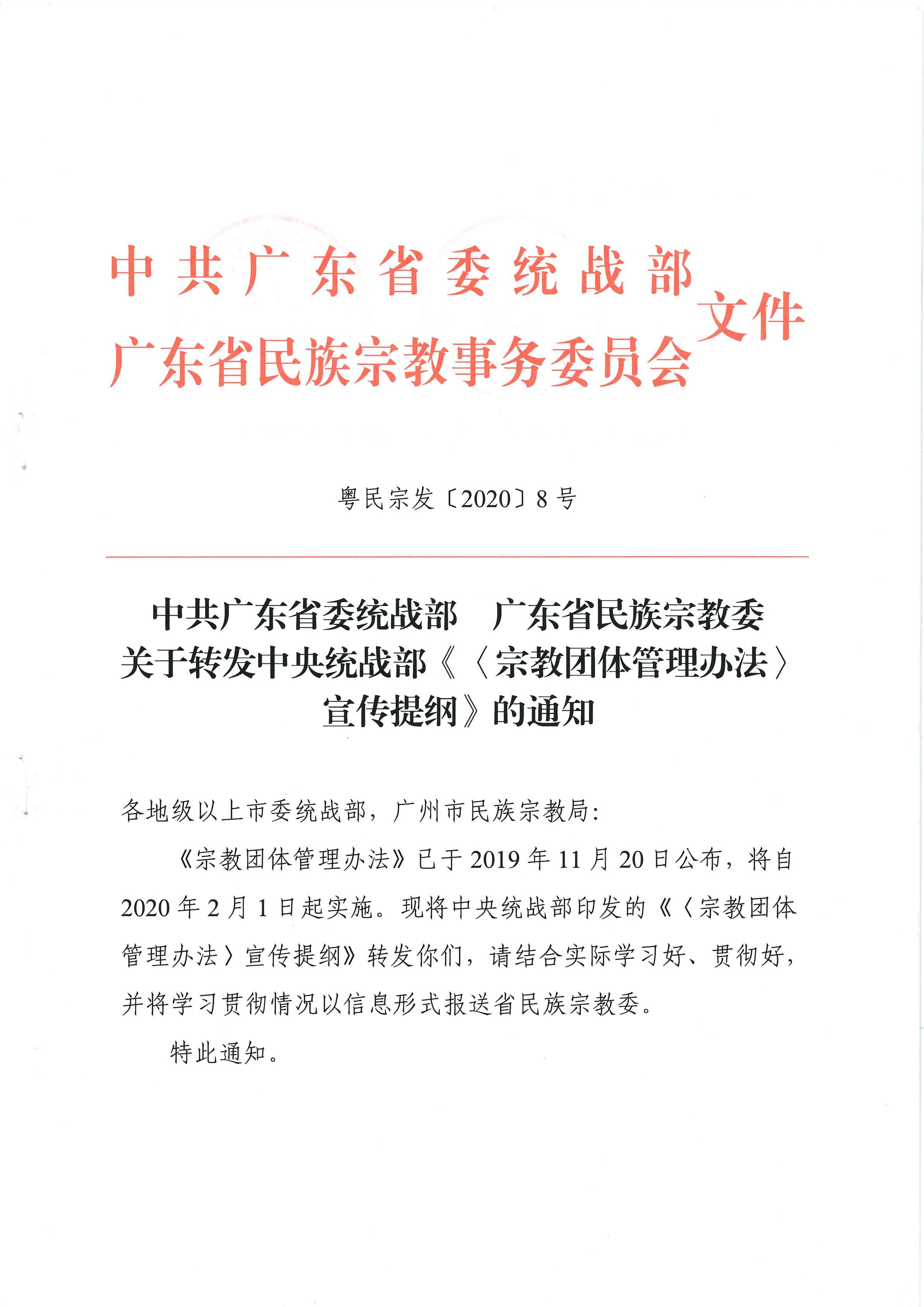 中共广东省委统战部广东省民族宗教委关于转发中央统战部《〈宗教团体管理办法〉宣传提纲》的通知_00.jpg
