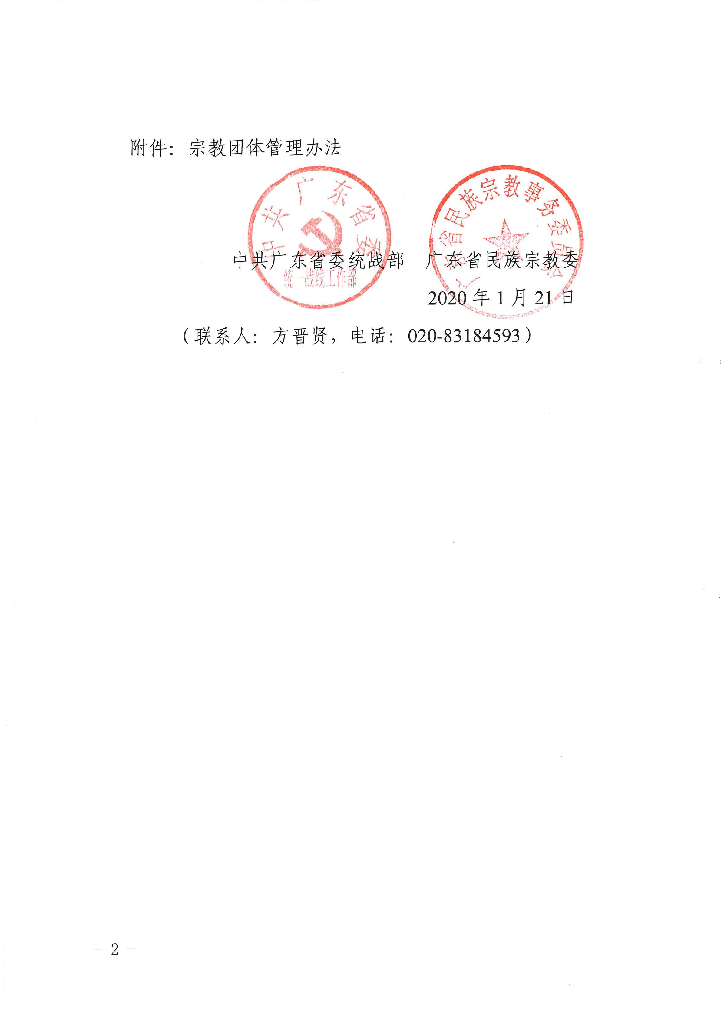 中共广东省委统战部广东省民族宗教委关于转发中央统战部《〈宗教团体管理办法〉宣传提纲》的通知_01.jpg